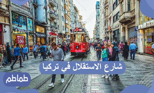 شارع الاستقلال في تركيا .. أشهر المعالم السياحية بتركيا
