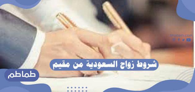 شروط زواج السعودية من مقيم .. الأوراق المطلوبة لزواج السعودية من مقيم