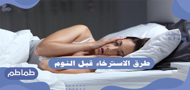 طرق الاسترخاء قبل النوم .. التخلص من الأرق