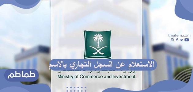 الاستعلام عن السجل التجاري بالاسم عبر موقع وزارة الاستثمار