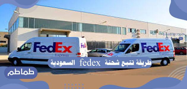 طريقة تتبع شحنة fedex السعودية .. كيفية تتبع شحنة فيدكس بالمملكة