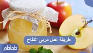 طريقة عمل مربى التفاح