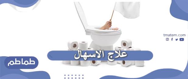 علاج الاسهال .. طرق منزلية سهلة وفعالة لعلاج الإسهال