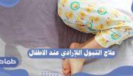 علاج التبول اللاإرادي عند الاطفال