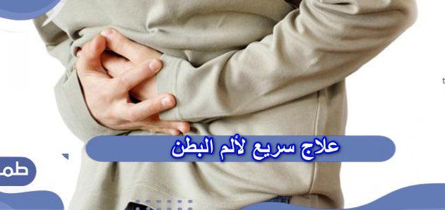 علاج سريع لألم البطن في المنزل