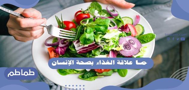 ما علاقة الغذاء بصحة الإنسان