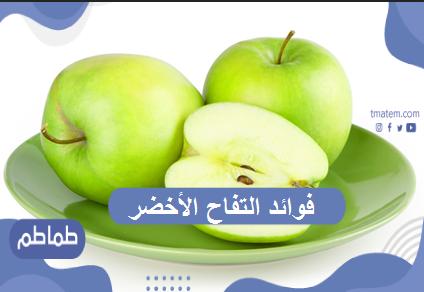 أهم فوائد التفاح الأخضر .. ما هي أهمية التفاح الأخضر