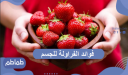 هل تعلم ما هي فوائد الفراولة للجسم