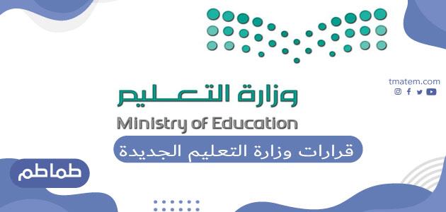 قرارات وزارة التعليم 2020 -آخر تصريحات بشأن التعليم الإلكتروني