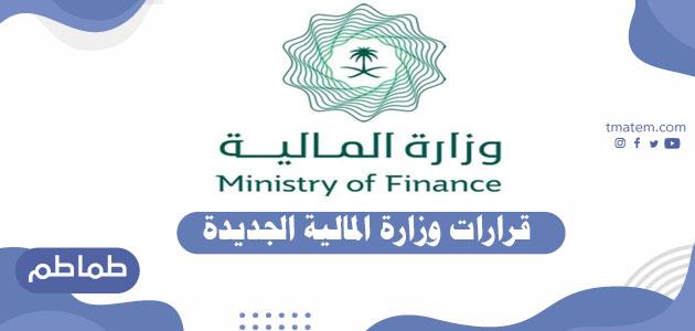 قرارات وزارة المالية 1442 – ملخص كلمة وزير المالية في مؤتمر يورومني