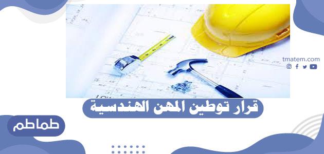 قرار توطين المهن الهندسية