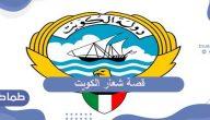 قصة شعار دولة الكويت