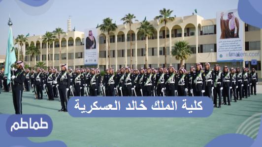 كلية الملك خالد العسكرية بالمملكة العربية السعودية