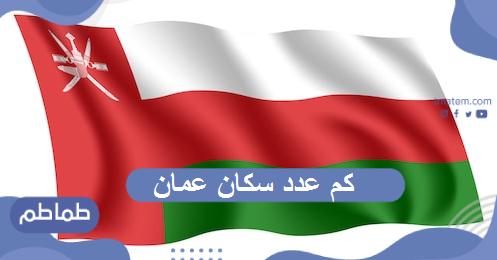 كم عدد سكان عمان 2020