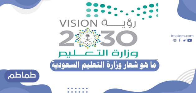 ما هو شعار وزارة التعليم السعودية .. معاني الرموز في شعار وزارة التعليم