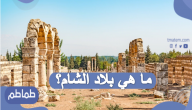 ما هي بلاد الشام ؟