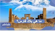 ما هي بلاد فارس .. ملامح تأسيسها وتاريخها الاقتصادي والسياسي