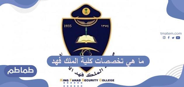 ما هي تخصصات كلية الملك فهد .. شروط التقديم كلية الملك فهد
