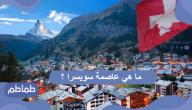 ما هي عاصمة سويسرا ؟ بماذا تشتهر عاصمة سويسرا ؟