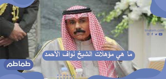 ما هي مؤهلات الشيخ نواف الأحمد أمير الكويت الجديد
