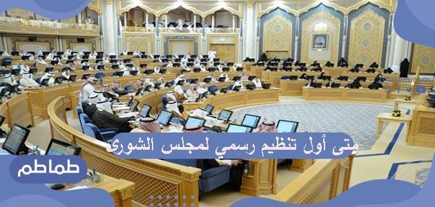 متى أول تنظيم رسمي لمجلس الشورى السعودي