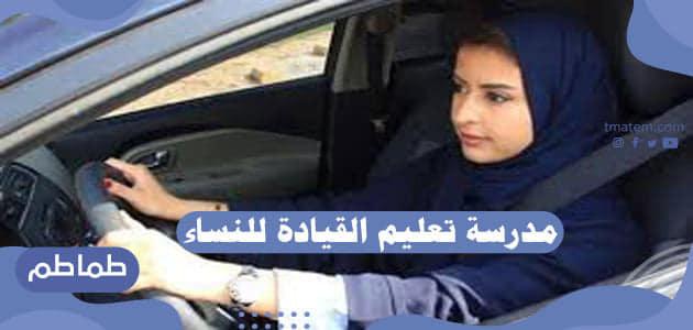 مدرسة تعليم القيادة للنساء في السعودية