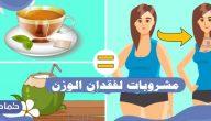 مشروبات لفقدان الوزن