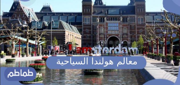 معالم هولندا السياحية الأشهر على الإطلاق