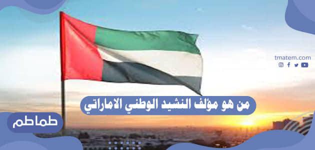 من هو مؤلف النشيد الوطني الاماراتي