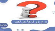 من هو وزير خارجية عمان الجديد