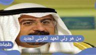 من هو ولي العهد الكويتي الجديد ؟