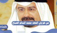 من هو ولي العهد محمد السالم الصباح