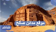 موقع مدائن صالح أول موقع تراثي في المملكة العربية السعودية