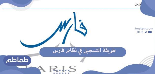 بالتفصيل خطوات التسجيل في نظام فارس الخدمة الذاتية 1442