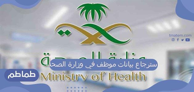طريقة استرجاع بيانات موظف في وزارة الصحة السعودية