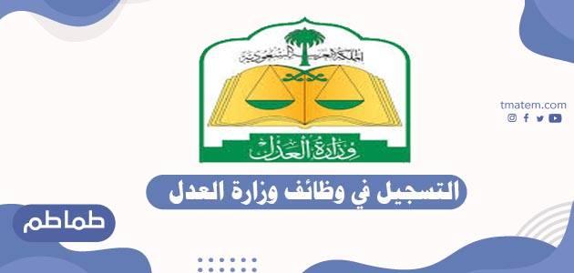 التسجيل في وظائف وزارة العدل