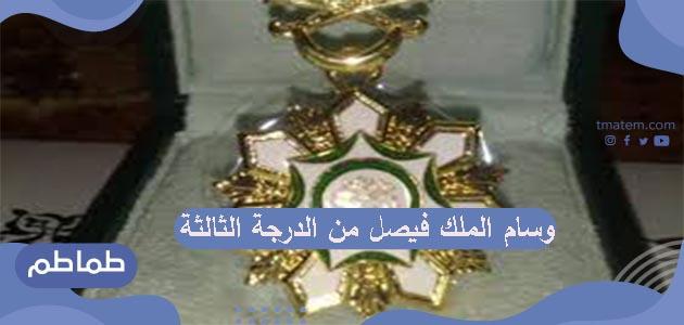 مميزات وسام الملك فيصل من الدرجة الثالثة