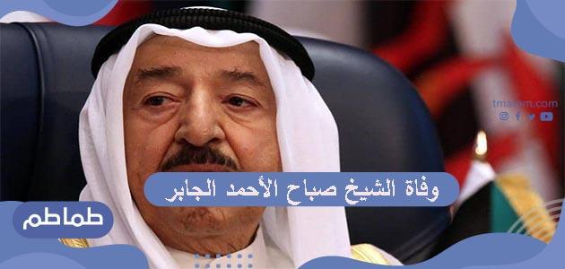 وفاة الشيخ صباح الأحمد الجابر أمير دولة الكويت .. تعرف على حياته وأهم إنجازاته