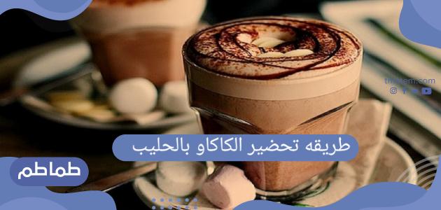 طريقة تحضير الكاكاو بالحليب باكثر من طريقه سهل وسرعية التخضير