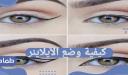 كيفية وضع الآيلاينر .. طرق رسم الأيلاينر لجميع أنواع العيون