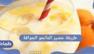 طريقة عصير المانجو الجوافة بطريقه سهل وبيسط وبأقل تكلفه