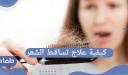 علاج تساقط الشعر وما هى الخطوات التى تساعدك فى التخلص من التساقط