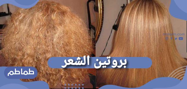 بروتين الشعر ما هى فوائد واضرار بروتين للشعر افضل انواع البروتين