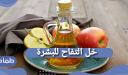 خل التفاح للبشرة السحر لتنظيف وتفتيح البشره وشدها