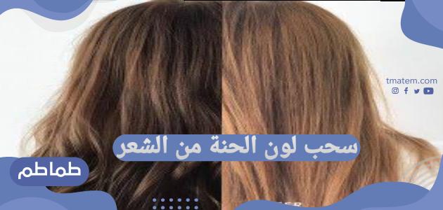 سحب لون الحنة من الشعر وافضل ماسك لإزالة الحناء من الشعر