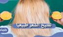 طرق تفتيح الشعر طبيعيا .. نصائح تفتيح الشعر في المنزل