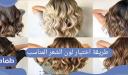 طريقة اختيار لون الشعر المناسب … معايير اختيار لون الشعر