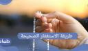 طريقة الاستغفار الصحيحة وكيفية الاستغفار للزواج وكيفية الاستغفار باليد