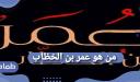 من هو عمر بن الخطّاب …قصة إسلام عمر بن الخطاب وهجرة الفاروق