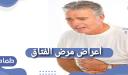 أعراض مرض الفتاق وما هى أنواع مرض الفتاق وكيفية علاجه